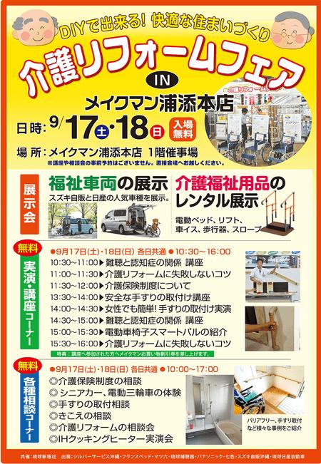 「介護リフォームフェア」 in メイクマン浦添本店