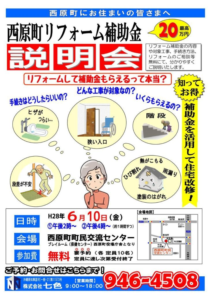【開催】西原町リフォーム補助金 説明会
