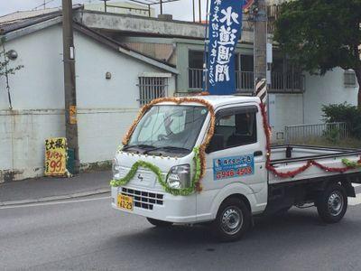 西原町★節水パレード★