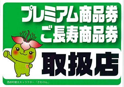 西原町プレミアム商品券★—–取扱店舗です!