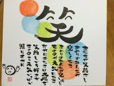 当社の 「相田みつを」?