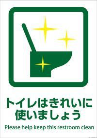 トイレのつまり予防!