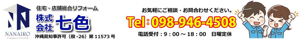 【沖縄のリフォーム】なら株式会社七色(なないろ)へ