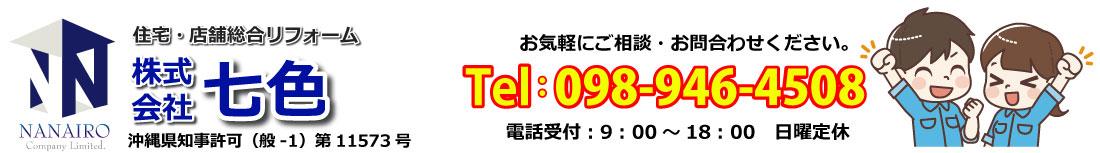 【沖縄のリフォーム】で家をおしゃれに!